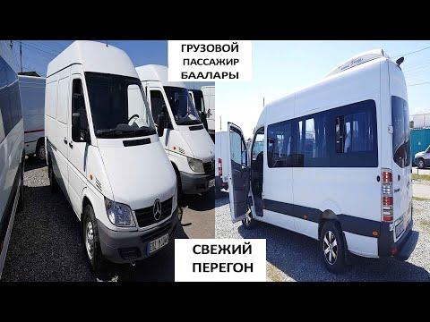 Авторынок Бишкек👍/ Грузовой / Пассажир Спринтер Баалары /24.05.20 / свежий перегон/ #бишкеккабар2020