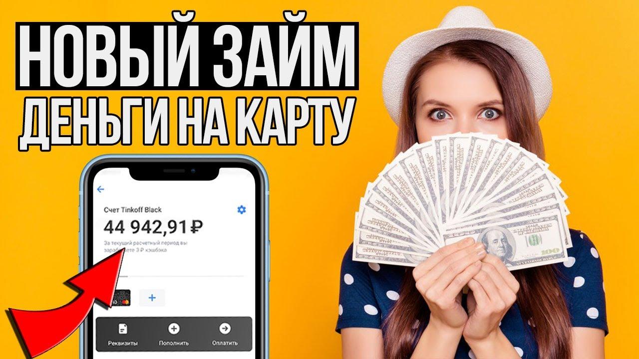 онлайн займ на карту без отказа pliskov