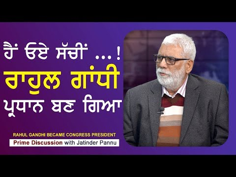 Prime Discussion With Jatinder Pannu #449 - Rahul Gandhi Became Congress President (12-DEC-2017)