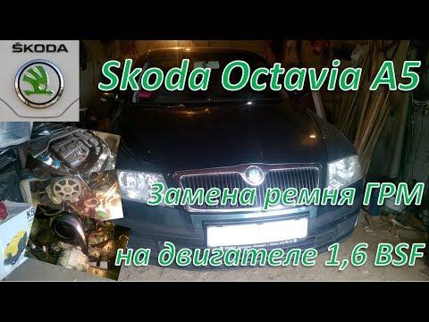Skoda Octavia A5. Замена ремня ГРМ на двигателе 1,6 BSF.