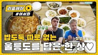 [어서와 한국은 처음이지 109화] 울릉도 특산물로 이뤄진 한 상! #따개비밥
