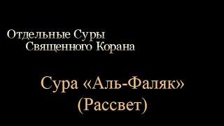 Сура Аль Фаляк Рассвет Транскрипция