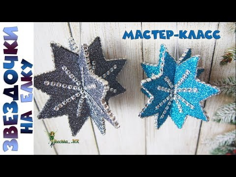 Звездочки на елку. Объемные звезды из фоамирана DIY | Christmas Tree Stars