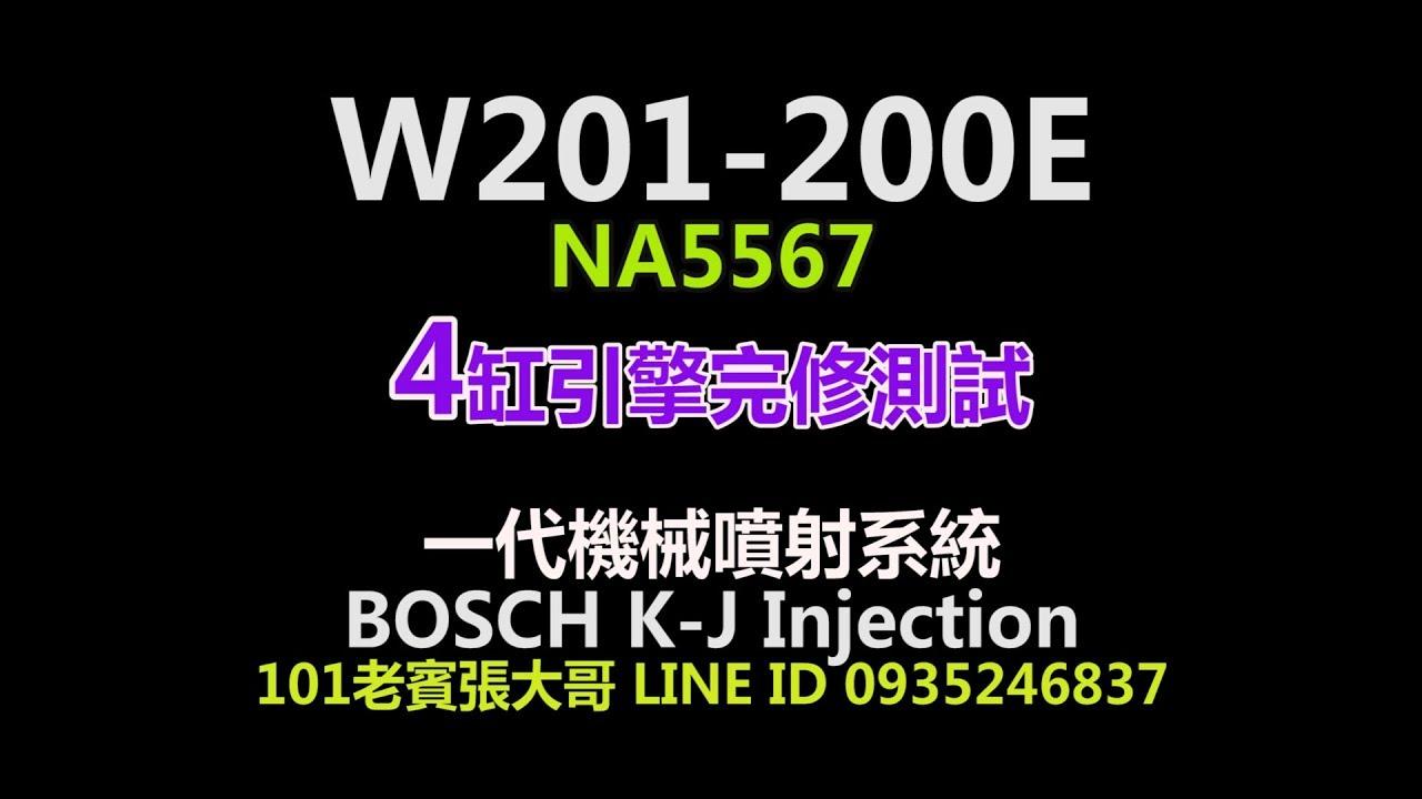 W201-200E NA5567 引擎完修測試 W126 W124 W201 - YouTube