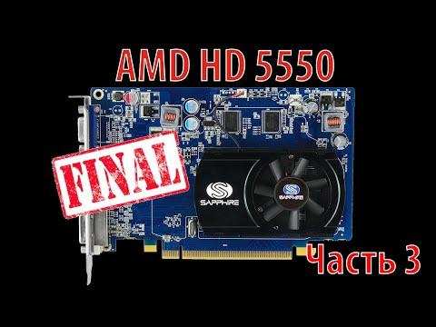 Почти торт. Финальный тест AMD Radeon HD 5550. Часть 3.
