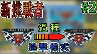 【阿藤】跑跑卡丁車 新挑戰者 21-32關 追擊模式   過程 #2 │ 慢慢開始有得追了