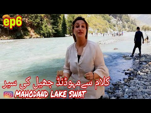 Mahodand lake kalam valley kalam to mahodand lake road complete Detail swat Pakistan