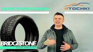Шины Bridgestone Blizzak Spike-02 SUV - обзор Игоря Бурцева. Шины и диски 4точки - Wheels & Tyres.