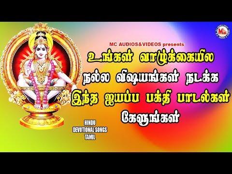இனிமையாக-அய்யப்ப-சுவாமி-பக்தி-பாடல்-|சபரிமலை-|-sabarimalai-|-ayyappa-devotional-songs-tamil