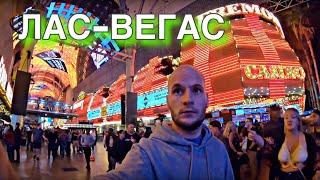 Лас-Вегас / Путешествие через Америку /Как отдыхают в США / Видео