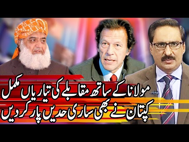 Kal Tak with Javed Chaudhry | 21 October 2019 | Express News