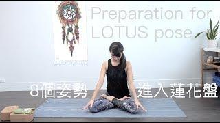 8個姿勢進入蓮花盤 Preparation for lotus pose