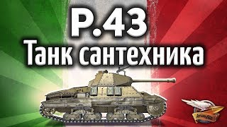 P.43 - Танк сантехника - Гайд