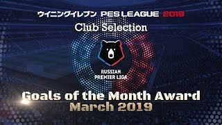 """注目選手""( Russian Premier Liga Goals of the Month)"