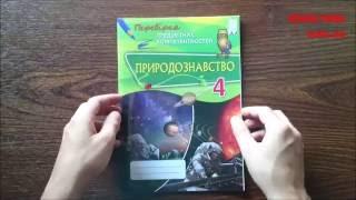 видео Природоведение, 4 класс, Гильберг Т.Г., Сак Т.В., 2015
