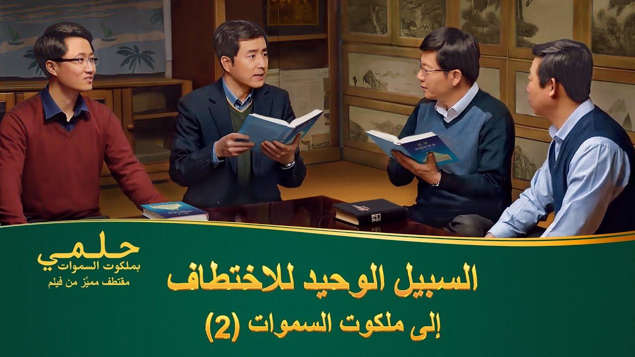 فيلم مسيحي | حلمي بملكوت السموات | مقطع 2: السبيل الوحيد للاختطاف إلى ملكوت السموات (2)