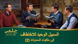 فيلم مسيحي | حلمي بملكوت السموات | مقطع 2: ماذا أعمل كي أدخل ملكوت السموات؟ (2)