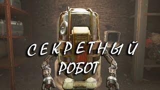 Fallout 4 Секрет робот протектрон пивовар