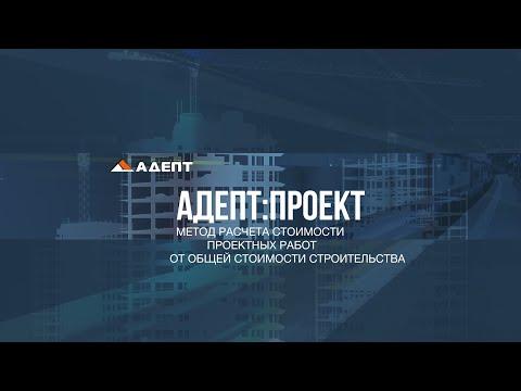 Метод расчета стоимости проектных работ от общей стоимости строительства в программе Адепт:Проект