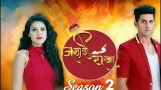 jamai raja season 2 official trailer Ravi Dubey
