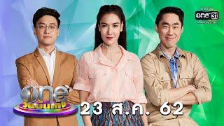 one-บันเทิง-23-สิงหาคม-2562-ข่าวช่องวัน-one31