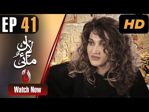 Pakistani Drama | Lal Mai - Episode 41 | Eisha, Sana, Taqi, Hira | AY1O | Aaj Entertainment Dramas