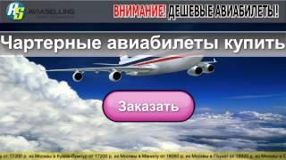 Купить билеты на чартерные авиарейсы(, 2014-05-15T17:52:35.000Z)