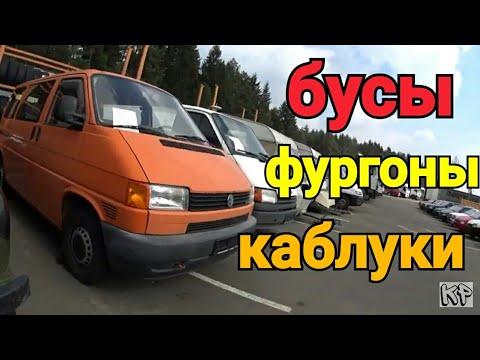 РАСПРОДАЖА конфискованных АВТО ( микроавтобусы. фургоны)