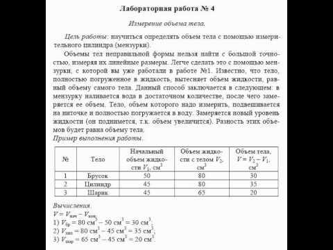 гдз по физике 7 класс ответы на вопросы в учебнике