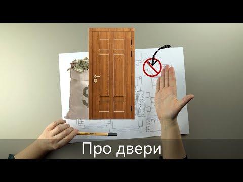 Как должны открываться двери?   Серия 4