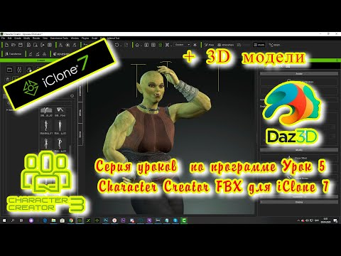 IClone 7  Уроки от MagNat  Character Creator   DAZ мультфильм своими руками урок 4