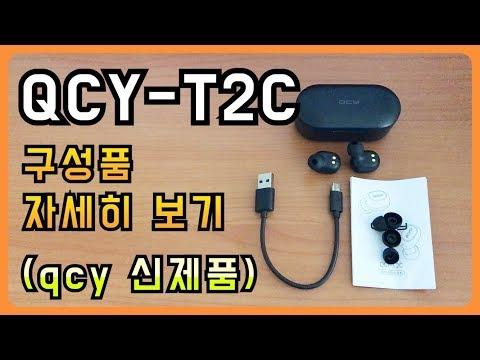 qcy-t2c 블루투스 이어폰 구성품 자세히 보기