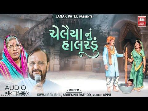 Chelaiya Nu Halardu  Diwaliben Bhil  Soormandir