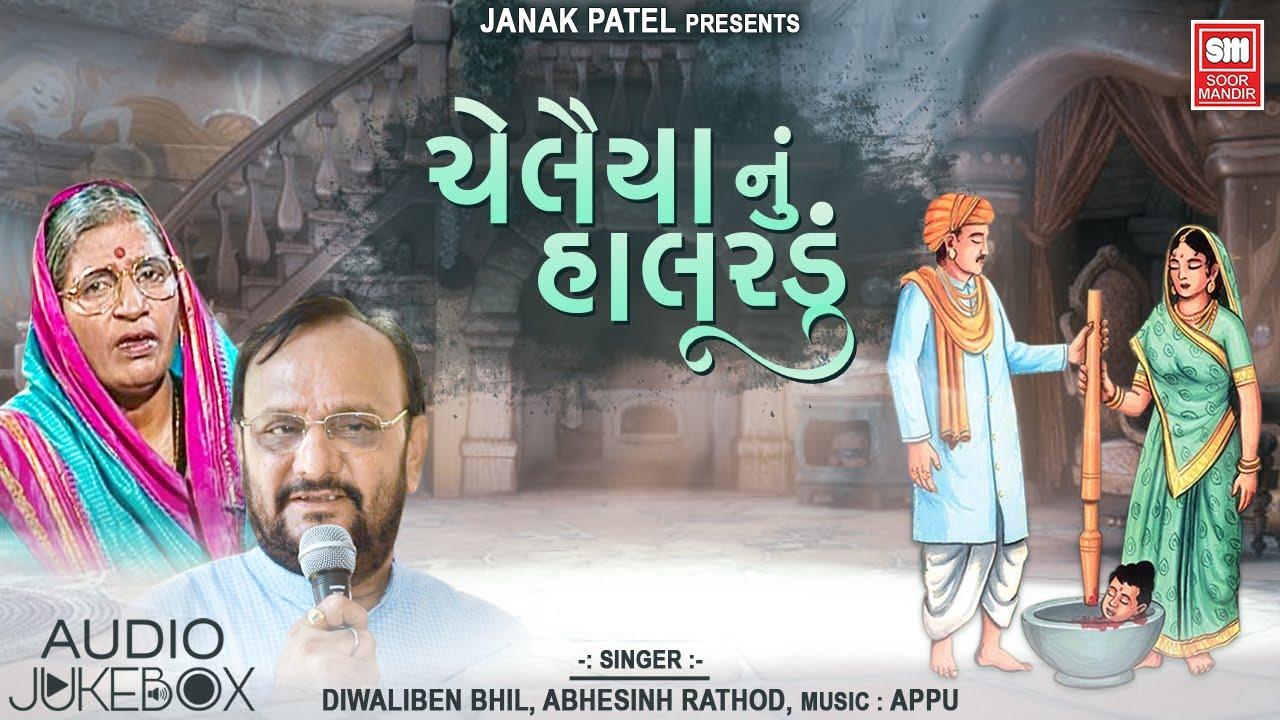 Chelaiya Nu Halardu - Diwaliben Bhil - Soormandir