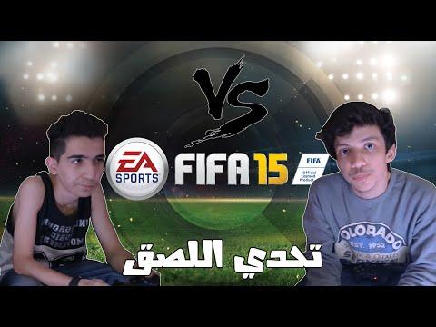 Fifa 15 - تحدي اللصق