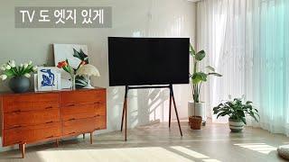거실 인테리어/벽걸이 TV에서 스텐드TV로 변신,예쁜 …