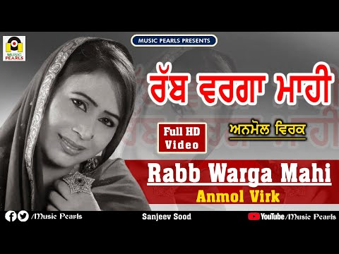 Rabb Varga Mahi | Anmol Virk | Latest Punjabi Songs 2018 | Music Pearls
