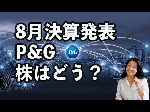 8月決算発表の「P&G」株はどう?