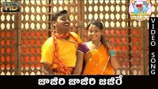 Jajiri Jajiri | Vadlakonda Anilkumar Super Hit Song | Telangana Folk Songs | Janapada Songs