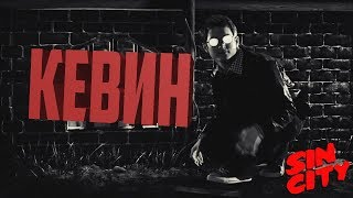 Каннибал-Убийца КЕВИН из фильма Город Грехов(история становления, оружие, способности)