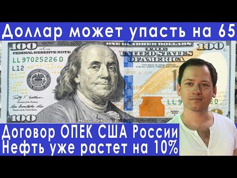 Цены на нефть растут договор ОПЕК США Россия прогноз курса доллара евро рубля на апрель 2020