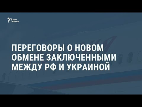 Переговоры о новом обмене заключенными между Россией и Украиной