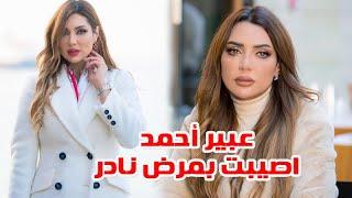 اصابة الفنانة عبير أحمد بمرض نادر وصلت لمرحلت الشلل وسبب اخفاؤه وشقيقتها فنانة مشهورة وشاهد أبنائها