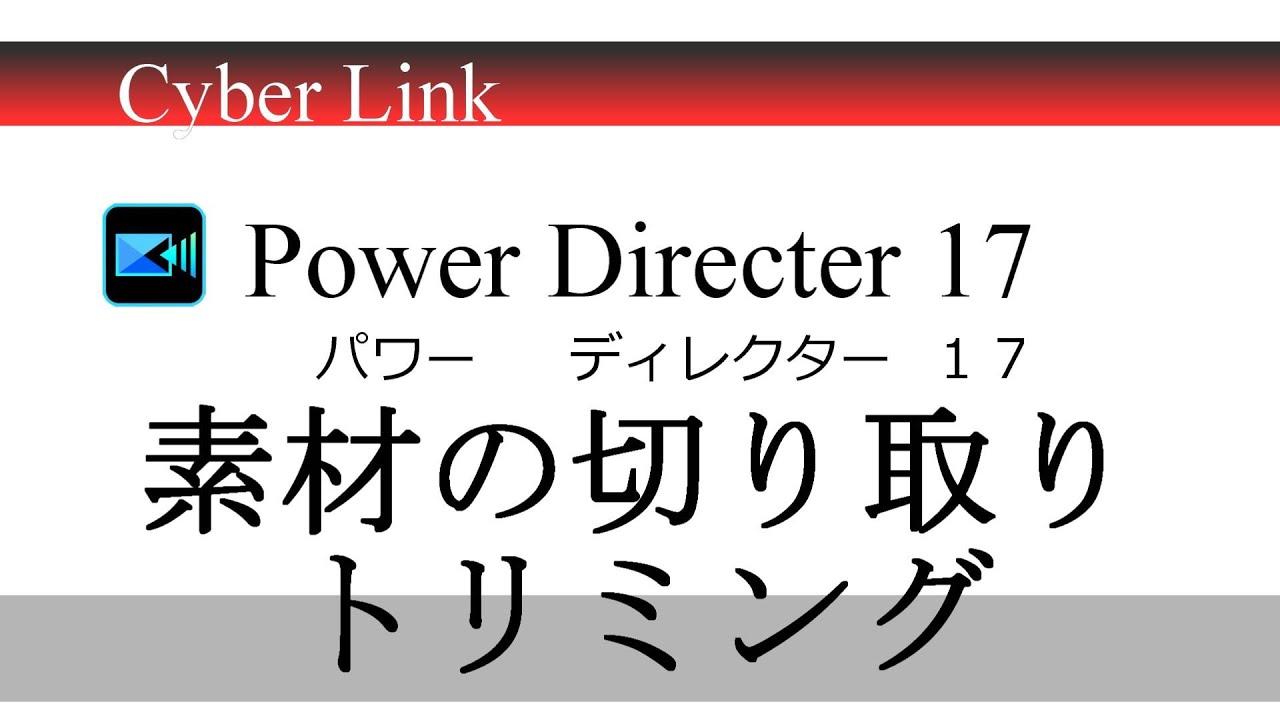 使い方 パワー ディレクター