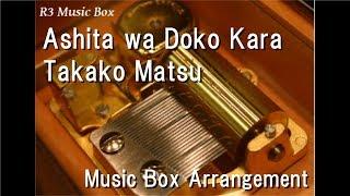 Ashita Wa Doko Kara/Takako Matsu [Music Box]