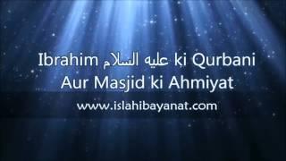 Ibrahim Alayhissalam ki Qurbani Aur Masjid By Maulana Tariq Jameel