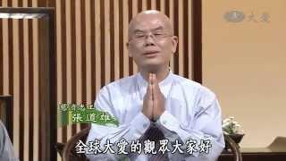 【悲智印記】20141123 - 身體力行得法益