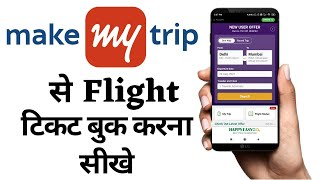 Makemytrip se flight ticket kaise book | MakeMyTrip Flight Ticket booking screenshot 1