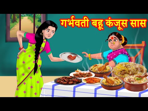 गर्भवती बहू कंजूस सास Hindi Kahaniya | Hindi Stories | Saas Bahu Kahaniya | Hindi Comedy Stories
