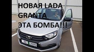 НОВАЯ LADA Granta Liftback - ЭТА БОМБА!!!